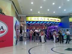 Image043โรงหนัง พากษ์จีนล้วนๆ.jpg