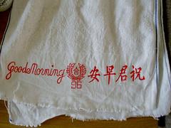GoodeMorning