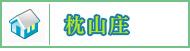 民宿_枕山庄
