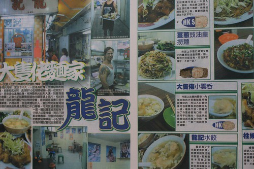 Long Kee Noodle Shop: Hong Kong