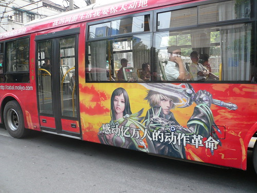 Cabal MMOG ad on the side of a bus, Old City, Shanghai, China.JPG