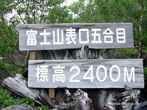 Fuji trail entrance at 2400 m