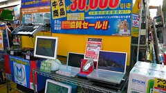 The used iBook G3 costs 39,800 Yen!!