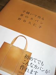 野谷久仁子 / 手縫いで作る革のカバン