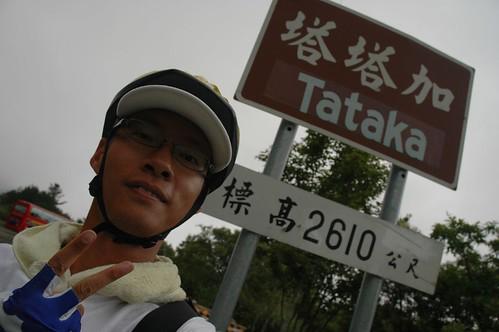 塔塔加 / Tataka