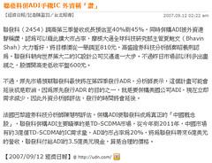 聯發科併 ADI 手機 IC 外資稱「讚」