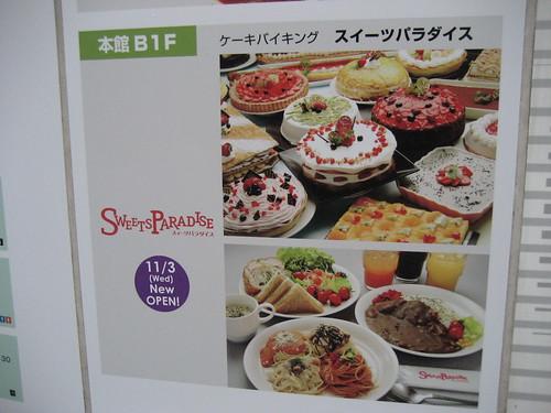 スイーツパラダイス 広島1