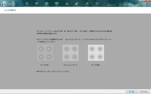 Windows 7 ディスプレイの色の調整