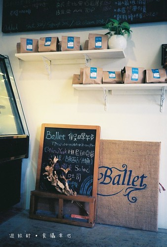 芭蕾咖啡 Cafe Ballet