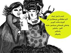 صافيناز والهام الفضاله في بروفه مسلسلات رمضان