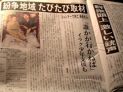 Newspaper 28 September 2007 (2)