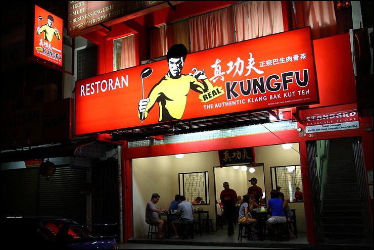 kungfu-bak-kut-teh