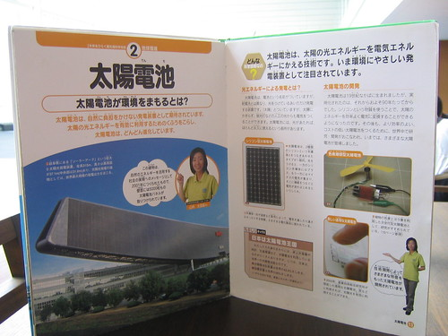 inside of Japanese science book
