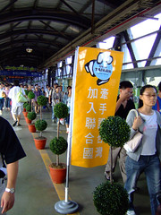 Banners at Kaohsiung Train Staion