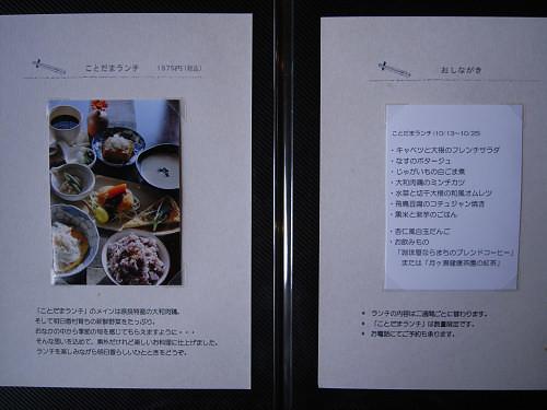 cafeことだま@明日香村-15