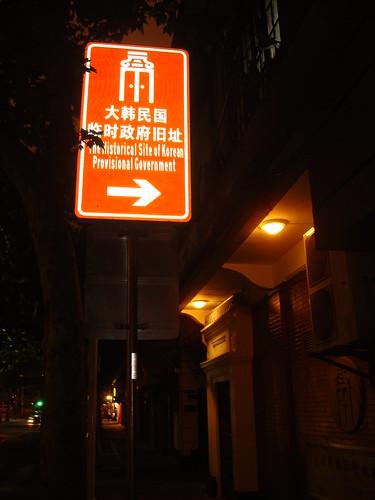 前往大韓民國政府舊址