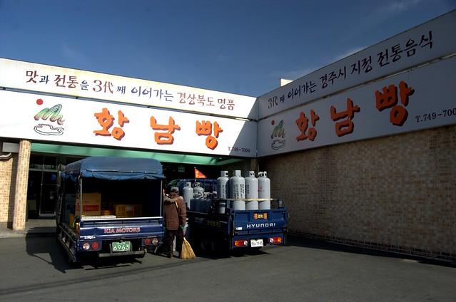 慶州 皇南饅頭