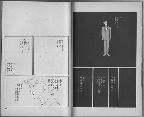 tsurubarTsurubara Tsurubara by Ooshima Yumiko (2/4)a2