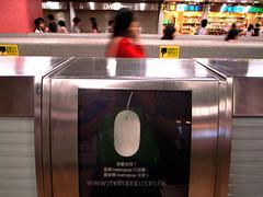 mighty mouse (superlocal) Tags: china hk apple subway macintosh hongkong central things photoblog  photolog mightymouse ricohgrdigital mtr grd superlocal r0042444jpg hongkongset superlocalapples superlocalhk