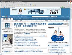 일본 산케이신문 사이트 리뉴얼