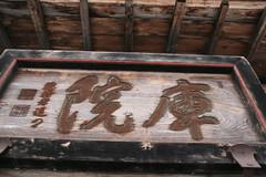 IMG_2198 (shinyai) Tags: japan aomori hirosaki