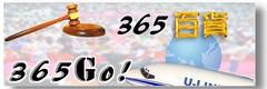 365Go!-logo