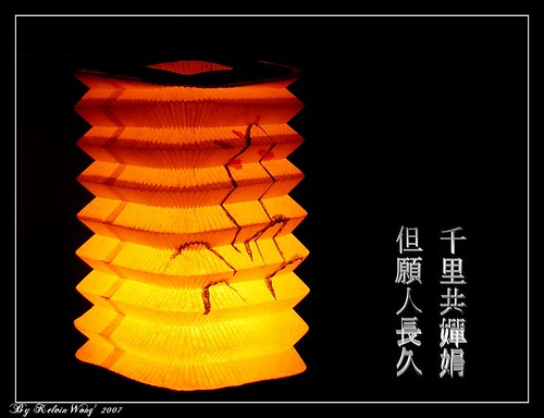 Happy Mid Autumn Festival 中秋節快樂 | Flickr - Photo Sharing!