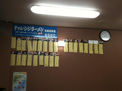 来来飯店(大淀店)-04