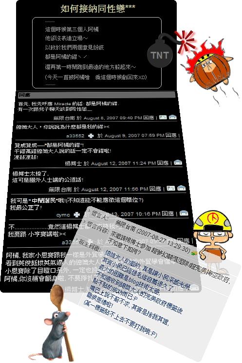 無限台南和楊博士留言
