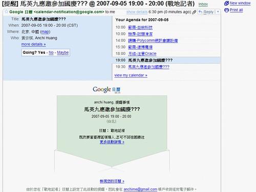 Google Calendar 馬英九的十一國慶日