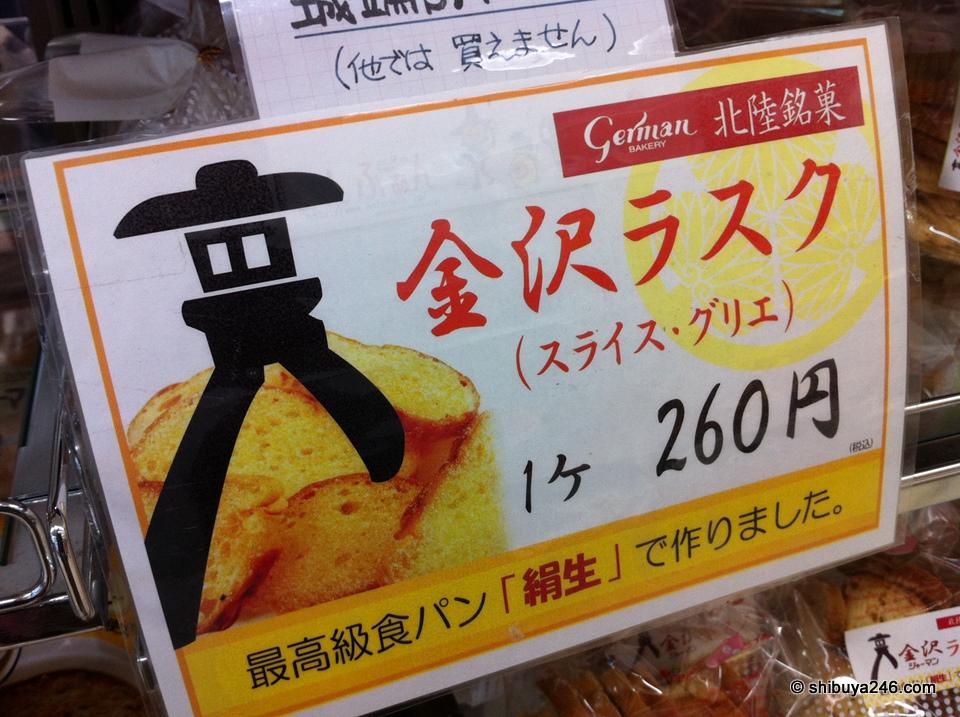Kanazawa Rusk bread