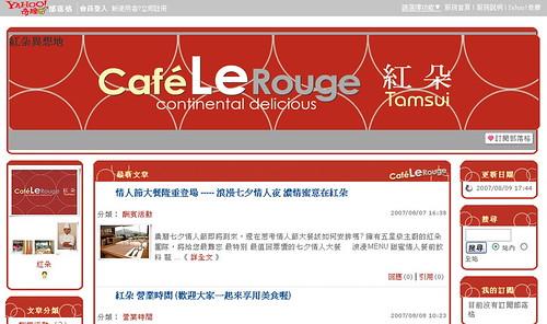 紅朵餐廳---享受美食好所在