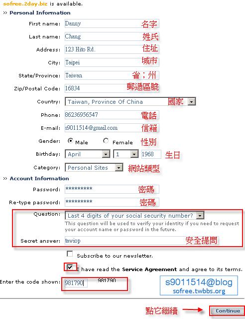 XPANEL系列空間申請教學-2
