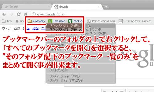 Chromeのブックマークバー