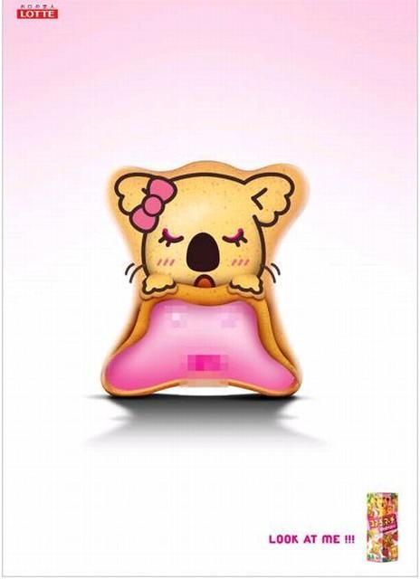樂天小熊廣告