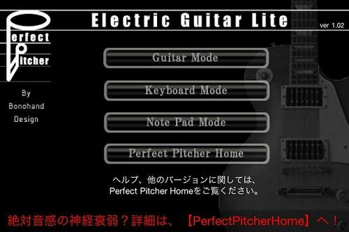 絶対音感トレーニングアプリ、PerfectPitcher Electric Guiterを試してみました。動画あり。