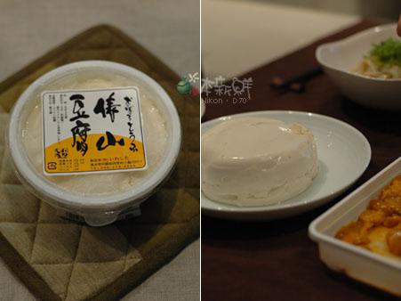 俵山豆腐(涼拌用)