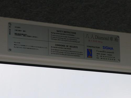 纜車車廂內的銘板,法國SIGMA製八人Diamond車廂