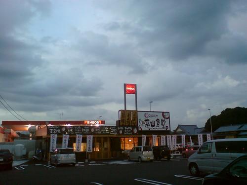 Saga Prefecture Sky  #3