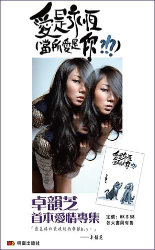 《愛是永恆(當所愛是你?!?)》報章平面及鐵路廣告牌
