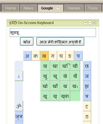 Google Indic On-Screen Keyboard