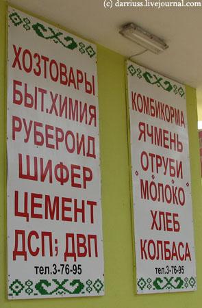 molodechno_shop