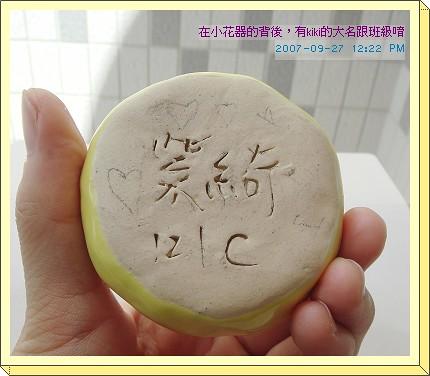 kiki的陶土作品 009