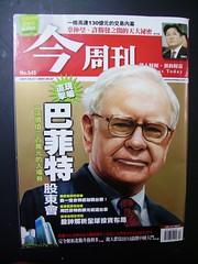 金周刊-巴菲特股東會