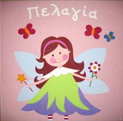 Pelagia personalised album
