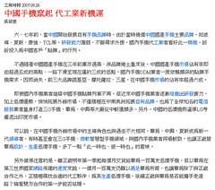 中國手機竄起 代工業新機運