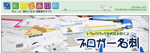 ブロガー名刺/有限会社 前川企画印刷(神戸市兵庫区)