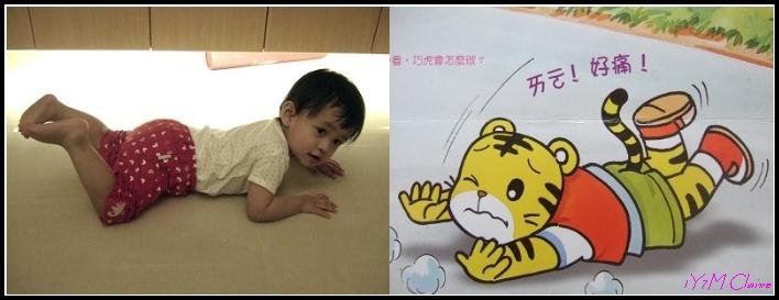 記錄] 1歲7個月 唉喲!! - 彤彤看 ...