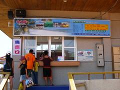 水上活動售票處
