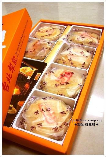[美味]台北.犁記餅店 – 咖哩綠豆椪